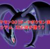 【ポケモンGO】ダークポケモン実装!コロシアム、XDと何が違う?