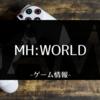 MHW イベントクエスト「調査(蛮顎竜、蒼火竜)」クリアしてきました