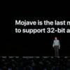 【 #DTM #DAW 情報】Catalinaショックで音系も対応しなくなるアプリ多数!? macOS Catalina の到来に備えて準備を!