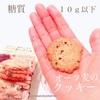 【糖質制限】オーツ麦のクッキーはダイエットに良さそう♡
