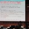データサイエンティストが活躍するリアルなビジネスの現場とは? - 東京工業大学学生向け職業紹介セミナーレポート -