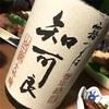 霧筑波 知可良(浦里酒造・つくば市)
