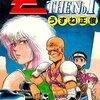 これぞ漢だ!荒廃した世界でのおすすめバイク漫画!「Zとうちゃん THE No.1」