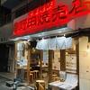 賑やかな食材にコショウが効いたスープが決め手!/東京・駒込/野田焼売店/野菜たっぷりタンメン