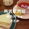 【所沢まとめ】西武線!所沢駅周辺でおじゃました「カフェ・喫茶店」4軒集めてみたぞ