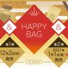 【福袋2021】三越伊勢丹オンラインで第2弾HAPPY BAG(コスメ)・NEW YEAR KITが1/1 10時~予約開始!