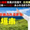 石垣市ミサイル基地配備の工事始まる - 住民置き去りにしたまま、中山義隆市長が目指す「日本一しあわせあふれるまち」作りとは !?