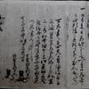 天正元年12月7日甲賀郡・伊賀惣奉行人連署状を読む その1