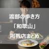 渡部の歩き方情報まとめ和歌山編 出張で美味いモノを食べるために知識を増やしましょう