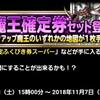 level.1189【確認用】各イベントの開催期間と新クエスト盗賊斬の秘密基地など