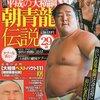 「朝青龍を押し出したら1000万円」
