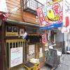 【オススメ5店】大井町・中延・旗の台・戸越・馬込(東京)にある魚料理が人気のお店