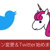 アイコン変更&Twitter始めました!