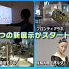 日本科学未来館に4つの新しい常設展示