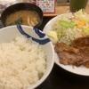 【松屋】夕飯に松屋
