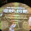 プロジェクションテーブルver.2「魔法図書館の奇妙な図鑑」の辛口レビュー📘