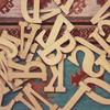 大学院受験における英語の対策法 ーTOEIC対策ー