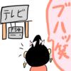(MHW)ウホミちゃんの分身!?  第3話