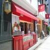 【松山/大街道】四国の素材にこだわったジャムを作る「Sunnymade 松山店」さんでジェラート乗っけかき氷