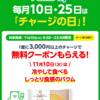 【FamiPay】今日は10日!ファミペイチャージで「冷やして食べる しっとり食感のバウム」がもらえます♪