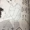 漫画「今日は会社休みます。」最終回★13巻掲載感想とネタバレ★ココハナ2月号