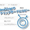 JavaScriptでクリップボードにコピーする