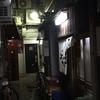 梅田のお初天神のところに炭火焼き鳥の元祖の店があった現実