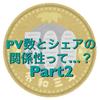 PV数とシェア回数の関係について考察する〜Part2〜