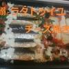 魚のトマトチーズ焼き第二弾!鰯とラタトゥイユもお薦めです。