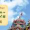 【ANA】東京(成田)チェンナイ線 新規就航記念 ANA国際線特典航空券 ハーフマイルキャンペーン!
