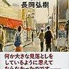「読書感想」【時が見下ろす町】長岡弘樹著 書評