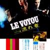 映画「流れ者」(1970)を再見。トランティニャン主演のフランスノワール。始めて買ったサントラ。