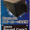 【レビュー】Sound Core2【家電】