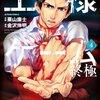 王様ゲーム 終極 第4巻