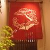 一周年記念満席御礼☆ 神戸三宮の季節の料理は安東へ