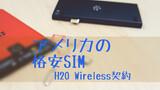 アメリカのSIM、H2O Wirelessの購入と開通方法
