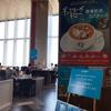 【大阪・阿倍野】あべのハルカス美術館に行く前にちょっと立ち寄った「カフェ チャオプレッソ」