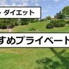 【パーソナルジム】北海道・札幌の市内、近くでおすすめのプライベートジムまとめ。中央区・東区・北区などで個人トレーナーとパーソナルトレーニングでダイエットができるジムを紹介