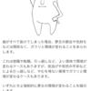 14.GORE -TEXが色々欲しい 〜荷物リスト〜