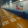 【自転車】九州縦断・おまけ(門司港&下関)