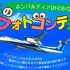 【ANA】ボンバルディアDHC8-Q400みんなのフォトコンテスト