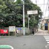 笹塚 昭和軒