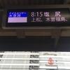長野・小布施へ行ってきた(1)