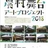 【アート・その他】農村舞台アートプロジェクト2018 ライブ公演、展示(9/16、22、10/7、11/18〜25)
