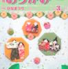 月刊おりがみ No.511 2018年3月号 特集:ひなまつり