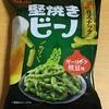 東ハト 堅焼きビーノ ガーリック枝豆味 を食べてみた