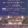 マウントあさま管弦楽団オーストリア公演延期