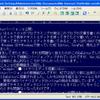 EmEditorバージョン8公開