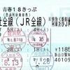 青春18きっぷ(平成30年夏季)