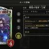【シャドバ】憤怒の竜帝・乙姫 上方修正によって蘇る!使用率最下位のドラゴンクラスを救うのはキミだ!?